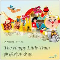 The Happy Little Train 快乐的小火车 - 万一光, X Kwang
