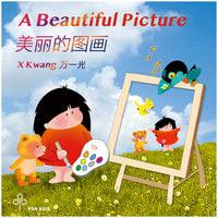 A Beautiful Picture 美丽的图画 - 万一光, X Kwang