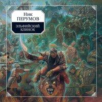 Эльфийский клинок - Ник Перумов