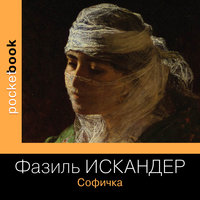 Софичка - Фазиль Искандер