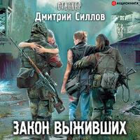 Закон выживших - Дмитрий Силлов