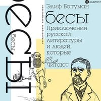 Бесы. Приключения русской литературы и людей, которые ее читают - Элиф Батуман