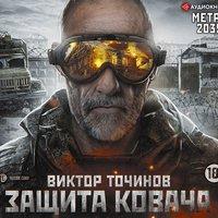 Метро 2035: Защита Ковача - Виктор Точинов