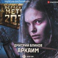 Метро 2033: Аркаим - Дмитрий Блинов
