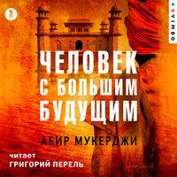 Человек с большим будущим - Абир Мукерджи