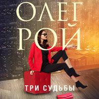 Три судьбы - Олег Рой