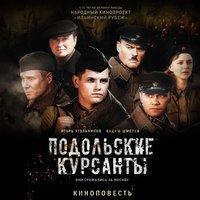 Подольские курсанты - Вадим Шмелев, Игорь Угольников