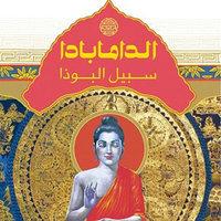 الدامابادا - سبيل البوذا - مجهول