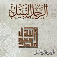 الرجل النبيل - علي بن جابر الفيفي