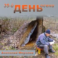 35 день осени - Анатолий Мерзлов