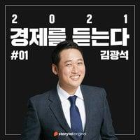 #01 코로나19의 충격과 구조적 변화의 서막 - 김광석