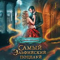 Глава 1. Самый эльфийский поцелуй - Татьяна Серганова