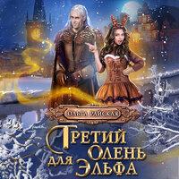 Третий олень для Эльфа - Ольга Райская