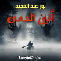 أنين الدمى - نور عبد المجيد