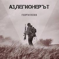 Аз, легионерът - Георги Лозев