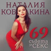 69 съвета за секс - Наталия Кобилкина