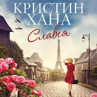 Славея - Кристин Хана