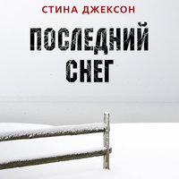 Последний снег - Стина Джексон