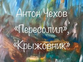Пересолил, Крыжовник - Антон Чехов