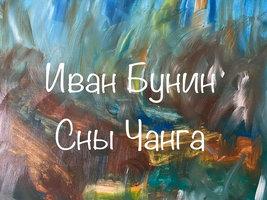 Сны Чанга - Иван Бунин