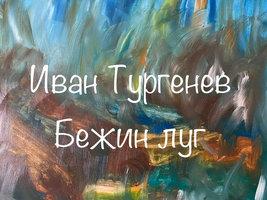 Бежин Луг - Иван Тургенев