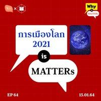 EP64 การเมืองโลก 2021 กับโจทย์ที่ท้าทายทุกผู้นำประเทศ - ทีมงาน The MATTER, หวี-พงศ์พิพัฒน์ บัญชานนท์
