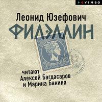 Филэллин - Леонид Юзефович