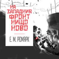 На Западния фронт нищо ново - Ерих Мария Ремарк