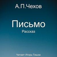Письмо (рассказ) - А.П. Чехов