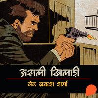 Asli Khiladi - वेद प्रकाश शर्मा, Ved Prakash Sharma