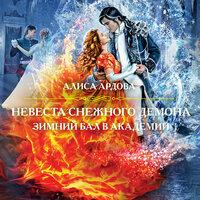 Невеста снежного демона. Зимний бал в академии - Алиса Ардова