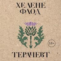 Терапевт - Хелене Флод