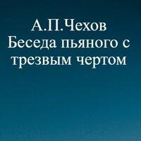 Беседа пьяного с трезвым чертом - А.П. Чехов