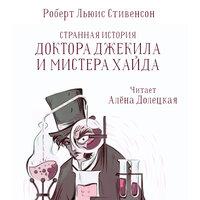 Странная история доктора Джекила и мистера Хайда - Роберт Льюис Стивенсон