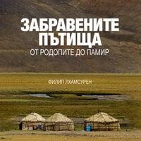 Забравените пътища от Родопите до Памир - Филип Лхамсурен