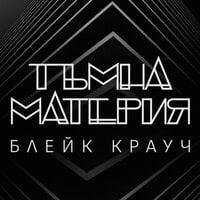Тъмна материя - Блейк Крауч