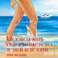 Красивая жизнь глазами инженера первой категории - Ирина Мясникова