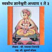 Swabodh Dnyaneshawari Adhyay 1 te 3 - Padmakar Deshpande