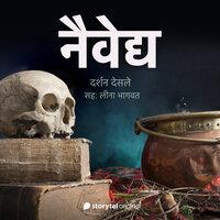 Naivedya - Darshan Desale