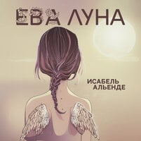 Ева Луна - Изабель Альенде