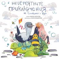 Невероятните приключения на Синьокрачко и Жужа - Мария Ангелова