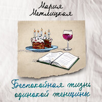 Беспокойная жизнь одинокой женщины - Мария Метлицкая