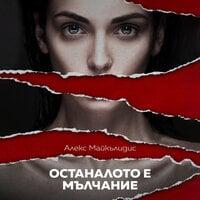 Останалото е мълчание - Алекс Майкълидис