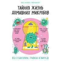Тайная жизнь домашних микробов: все о бактериях, грибках и вирусах - Дирк Бокмюль