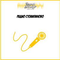 Радио Столипиново