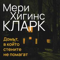 Домът, в който стените не помагат - Мери Хигинс Кларк