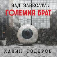 Зад завесата: Големия брат - Калин Тодоров