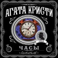 Часы - Агата Кристи