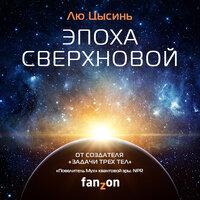 Эпоха сверхновой - Лю Цысинь