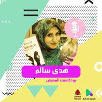 لقاء مع الكاتبة هدى سالم